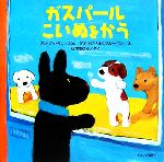 ガスパール こいぬをかう(リサとガスパール)(児童書)