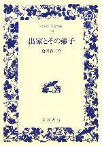 出家とその弟子(ワイド版岩波文庫269)(単行本)
