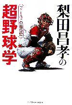 梨田昌孝の超野球学 フィールドの指揮官(単行本)