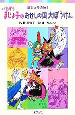 いたずらまじょ子のおかしの国大ぼうけん まじょ子2in1(ポプラポケット文庫)(児童書)