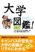 大学図鑑! 有名大学のすべてがわかる!(2007)(単行本)