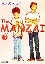 The MANZAI(ピュアフル文庫)(3)(文庫)