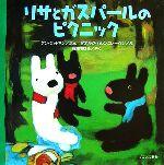 リサとガスパールのピクニック(リサとガスパール)(児童書)