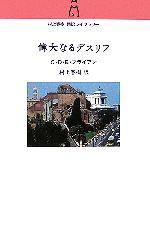 偉大なるデスリフ(村上春樹翻訳ライブラリー)(新書)