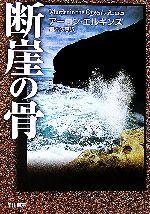 断崖の骨(ハヤカワ・ミステリ文庫)(文庫)
