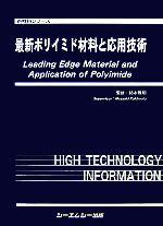 最新ポリイミド材料と応用技術(新材料シリーズ)(単行本)