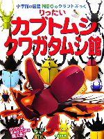 りったいカブトムシ・クワガタムシ館(小学館の図鑑NEOのクラフトぶっく)(児童書)
