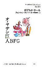 オ・ヤサシ巨人BFG(ロアルド・ダールコレクション11)(児童書)