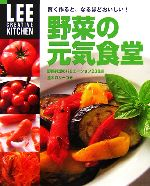 賢く作ると、なるほどおいしい!野菜の元気食堂 野菜料理のバリエーション238点 全カロリーつき(LEE CREATIVE KITCHEN)(単行本)