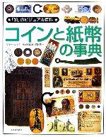 コインと紙幣の事典「知」のビジュアル百科30