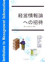 経営情報論への招待(単行本)