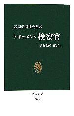 ドキュメント検察官 揺れ動く「正義」(中公新書)(新書)