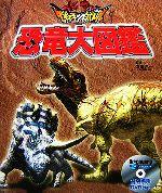 ダイノキングバトル 恐竜大図鑑(児童書)