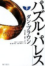パズル・パレス(下)(単行本)