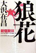 狼花 新宿鮫Ⅸ(新宿鮫シリーズ9)(単行本)