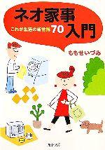 ネオ家事入門 これが生活の新常識70(PHP文庫)(文庫)