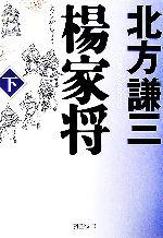 楊家将(PHP文庫)(下)(文庫)