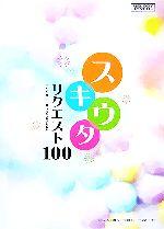 スキウタ・リクエスト100(メロディー・ジョイフル)(単行本)