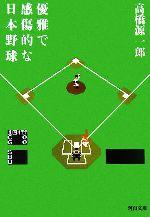 優雅で感傷的な日本野球 新装新版(河出文庫)(文庫)