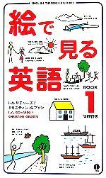 絵で見る英語 改訂新版(BOOK1)(新書)