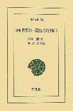 世界の一環としての日本 増補(東洋文庫753)(2)(単行本)