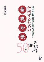 日本語教育能力検定試験に合格するための基礎知識50(単行本)