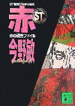 赤の調査ファイル ST警視庁科学特捜班(講談社文庫)(文庫)
