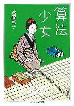 算法少女(ちくま学芸文庫)(文庫)