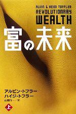 富の未来(上)(単行本)