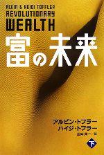 富の未来(下)(単行本)