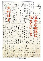 日本の教師に伝えたいこと(ちくま学芸文庫)(文庫)