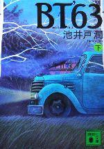 BT'63(講談社文庫)(下)(文庫)