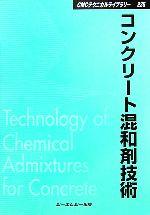 コンクリート混和剤技術(CMCテクニカルライブラリー)(単行本)