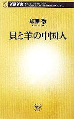 貝と羊の中国人(新潮新書)(新書)