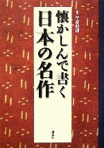 懐かしんで書く日本の名作