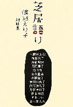 芝居語り 渡辺えり子対話集(単行本)