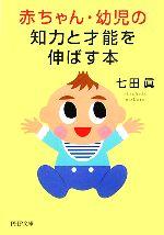 赤ちゃん・幼児の知力と才能を伸ばす本(PHP文庫)(文庫)