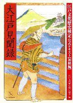 大江戸見聞録 江戸文化歴史検定公式テキスト初級編(単行本)