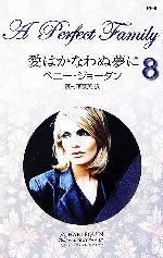 愛はかなわぬ夢に パーフェクト・ファミリー パーフェクトファミリー(8)(新書)