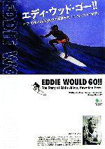 エディ・ウッド・ゴー!! ハワイの海に消えた永遠の英雄伝説「エディ・アイカウ物語」(単行本)