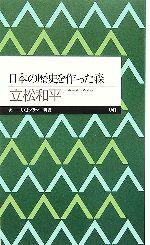 日本の歴史を作った森(ちくまプリマー新書)(新書)