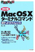 Mac OS Xターミナルコマンドポケットリファレンス(単行本)