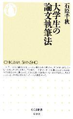 大学生の論文執筆法(ちくま新書)(新書)