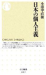 日本の個人主義(ちくま新書)(新書)