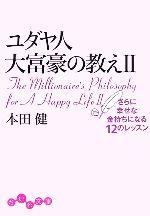 ユダヤ人大富豪の教え-さらに幸せな金持ちになる12のレッスン(だいわ文庫)(2)(文庫)
