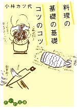 料理の基礎の基礎 コツのコツ(だいわ文庫)(文庫)