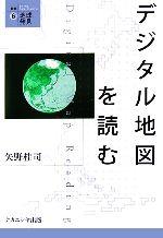 デジタル地図を読む(叢書・地球発見6)(単行本)