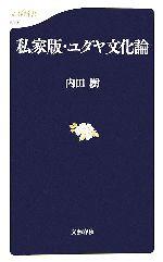 私家版・ユダヤ文化論(文春新書)(新書)