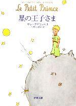 星の王子さま(新潮文庫)(文庫)