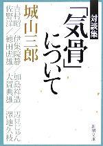 対談集「気骨」について(新潮文庫)(文庫)